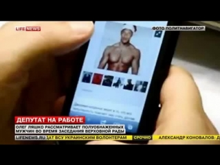 Ляшко застали за просмотром мужских эротических фото на заседании Рады.