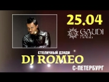 GAUDI HALL - 18 АПРЕЛЯ - DJ SHUSHUKIN (МОСКВА) и 25 АПРЕЛЯ - DJ ROMEO (САНКТ-ПЕТЕРБУРГ)