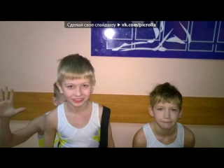 «гимнастика» под музыку Dj Maximus ft. Gimnastika Project - Гимнастика. Picrolla