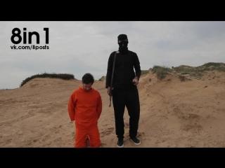 ИГИЛ - пародия на казнь террористами с отрезанием головы / Funny ISIS Spoof Execution Parody