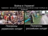 ,,Похороны Украинских и российских солдат,,