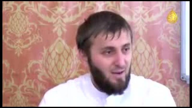 Абу Умар Саситлинский. Отрывок из лекции: