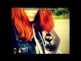 «Валерия Дмитриева ( исп. роли Насти)» под музыку The Subway -  Rock n Roll Queen (Музыка из сериала Чернобыль Зона отчуждения).