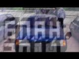 Со стены БПАН.РФ БЕЗ ПОСАДКИ АVТО.NEТ под музыку Taio Cruz feat. Flo Rida - Hangover (Radio Edit) . Picrolla