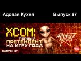 Адовая кухня / выпуск 67 / Абдуловера
