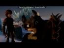 «Беззубик» под музыку Как приручить дракона 2 - Test Drive. Picrolla