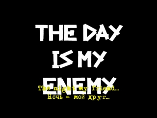 The Prodigy - The Day Is My Enemy 2015 русский перевод текста