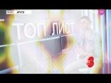 Полина Гагарина «Топ Лист» RU.TV (Мартовские коты)