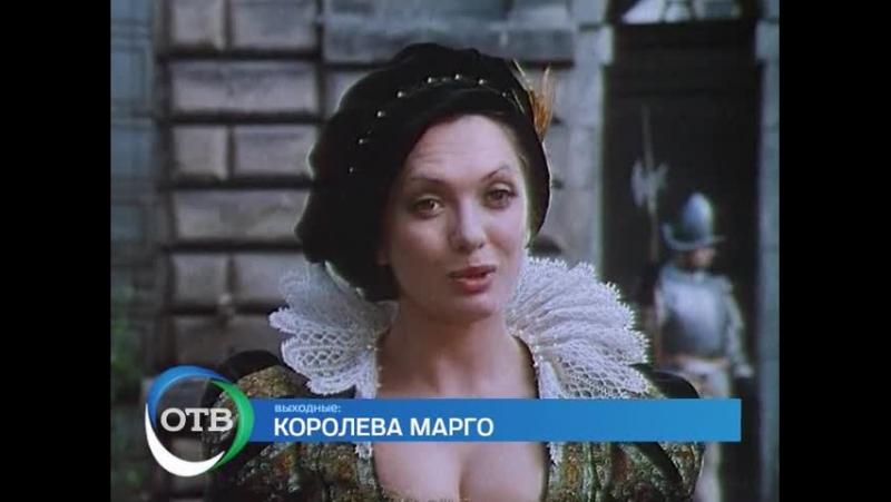 Анонс фильма Королева Марго 1 6 серии