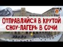 ЦАРЬ ГОРЫ на радио MAXIMUM - ПОЕХАЛИ В СОЧИ!