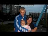 Я и Любимый мой))) под музыку Юлия HOLOD - Он предложил мне выйти за него замуж, и я согласилась. Picrolla