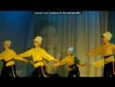 «Моя Работа)Обр.ансамбль Танца ЦВЕТИКИ!!» под музыку новинки 2014 - тыц туц.