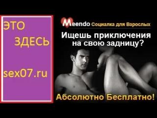 Бессплатный сайт для секс знакомств знакомства сем пар для секса