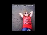«С моей стены» под музыку Юлия Чичерина -  Подружки (OST