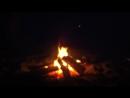 Красива песня! Арамболь...ночь...костер..(17.03.2015.)