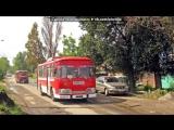 «Со стены ЛиАЗ 677» под музыку БезСна - ЛиАЗ 677 (2012). Picrolla