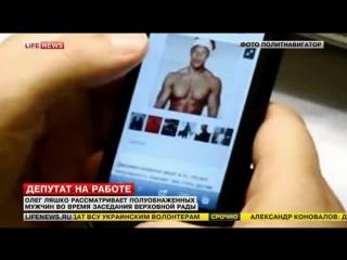 Позор! Ляшко застали за просмотром мужских эротических фото! ))