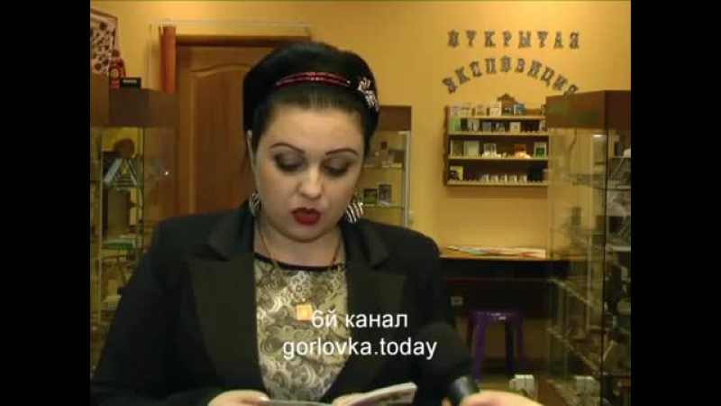 6 канал Горловка о работе горловского музея миниатюрной книги им. В.А. Разумова 26.02.2015г.