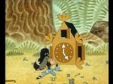 Крот и часы (1994)