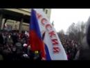КРЫМСКАЯ ВЕСНА 201(Симферополь 26.02.2014 МИТИНГ)