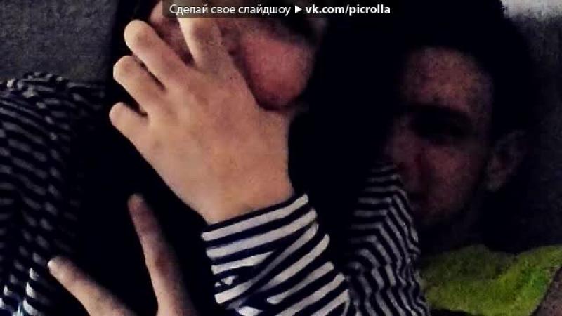 Со стены друга под музыку Тимати Kristina Si feat DJ ED Посмотри KD Division Dj Prokuror Music Radio Remix P