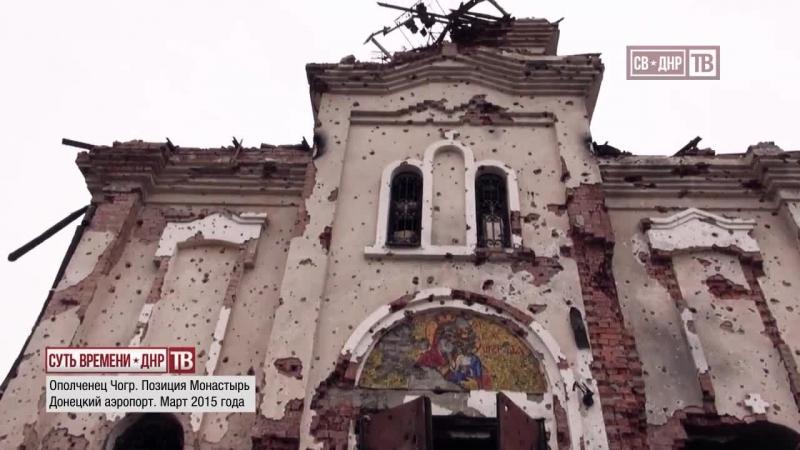 росмотров Ополченец Чогр: «Мы всегда были частью России!» ТВ СВ-ДНР Выпуск 404