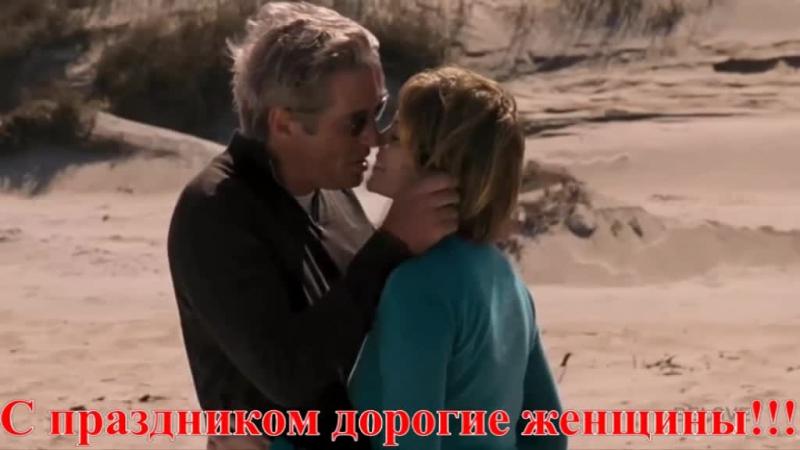 Любовь Кутузова Поздравление для девушек и женщин с праздником 8 Марта