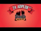 24 апреля - БОЛЬШОЙ КОНЦЕРТ STAND UP в Калининграде.