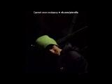 С моей стены под музыку JOHNYBOY &amp SIFO - Делай громче звук (п.у. Tanir, Eric Vice, KeaM, Карабин, Dom1no, H1gh). Picrolla