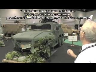 Презентация бронеавтомобиля NIMR с боевым модулем TRT на выставке DSEI 2013