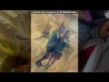 Я и Мои Любимые Друзья под музыку Юлия Ласкер - Когда мы вместе, мы лучшие). Picrolla
