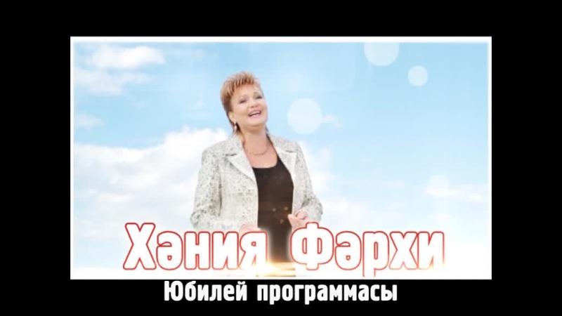 ХАНИЯ ФӘРХИ КОНЦЕРТЫНА БАРЫЙК