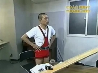 Gaki no Tsukai #653 (06.04.2003) — Matsumoto Challenge 5 (Weightlifting) (ENG SUBBED)