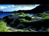 «красивые картинки» под музыку Игорь Крутой-самая красивая мелодия - музыка для души. Picrolla