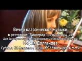 София Долганова сыграет для гостей