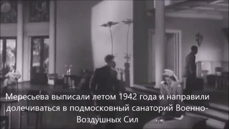 Буктрейлер по книге Б.Полевого