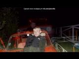 «мой копьян» под музыку Красная копейка - вот оно)Хаахх))шикарная песня связанная с этим летом). Picrolla