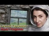Слепой Гармонист - Лиза Умарова