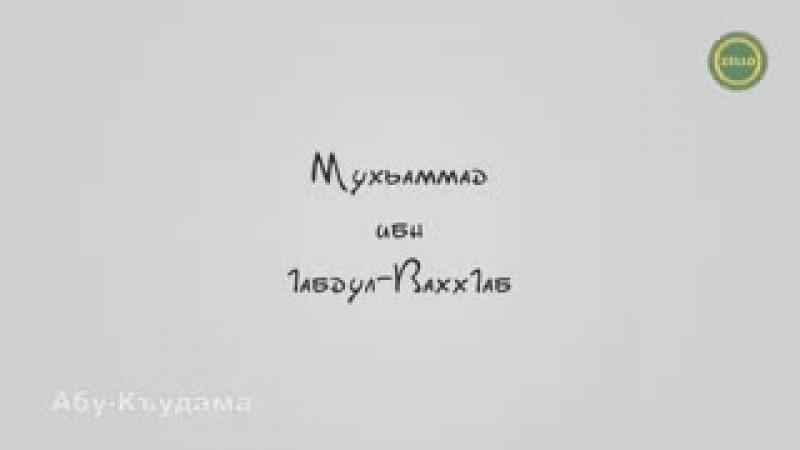 Мухьаммад ибн 1абдул вахх1абан (рахьимах1уЛлах) дахарах лаьцна кеззига дицар а, наха цун т1ехь кхоьллинарг довзийтар а.
