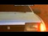 «С моей стены» под музыку Аргентина - Секс драка(лоу Вика после раком :D ). Picrolla