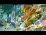 «Наруто» под музыку KANA-BOON - Silhouette. Picrolla