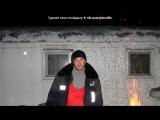 «С моей стены» под музыку Николай Асеев - Я не могу без тебя жить (читает Владимир Меньшов). Picrolla