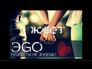 ЭGO_-_Разве_ты_не_знаешь