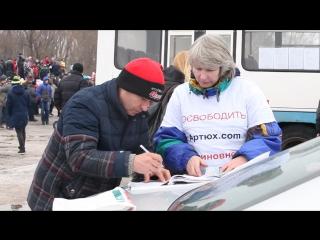 Сбор подписей под коллективным обращением для пересмотра дела Александра