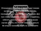 Гороскоп для Скорпиона на март 2015 года