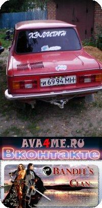 Артем Бандит, 6 ноября 1989, Волгоград, id34187441