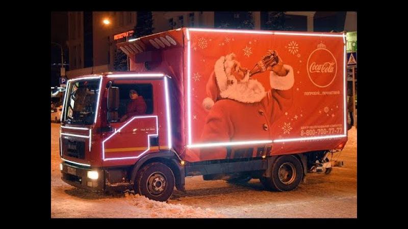 Рождественский караван Coca-cola. Праздник к нам приходит! Саранск, площадь Тысячелетия 18.12.16. Новогодний танец