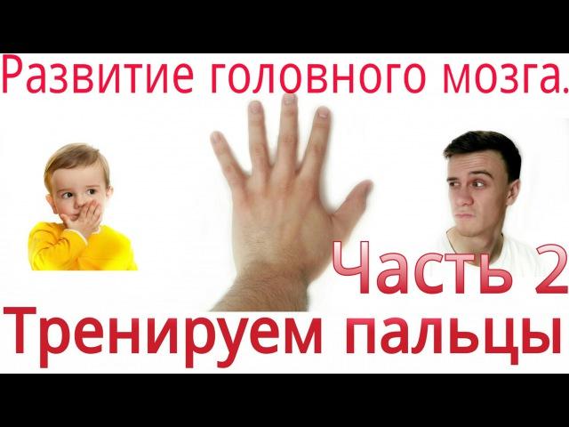 Тренируем пальцы рук. Часть 2