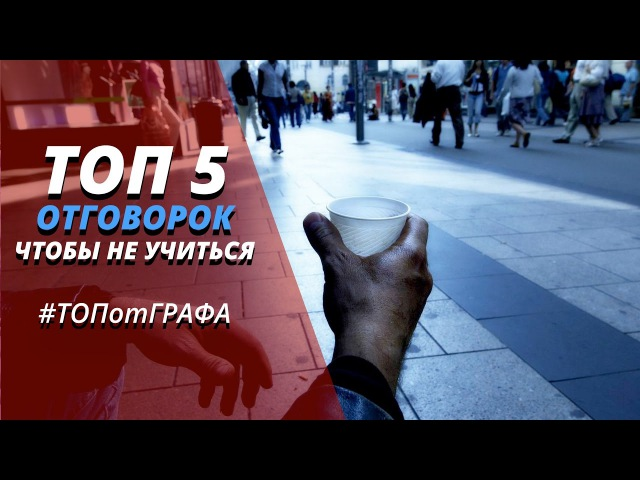 🔴 ТОП 5 ОТГОВОРОК, ЧТОБЫ НЕ учиться ТОПотГрафа