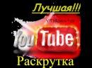 YTMonster. Бесплатная программа для накрутки просмотров,лайков,подписчиков на YouTube.